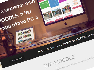 wp-moodle
